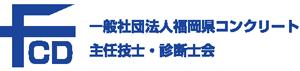 福岡県コンクリート主任技士・診断士会